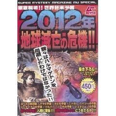 2012年地球滅亡の危機